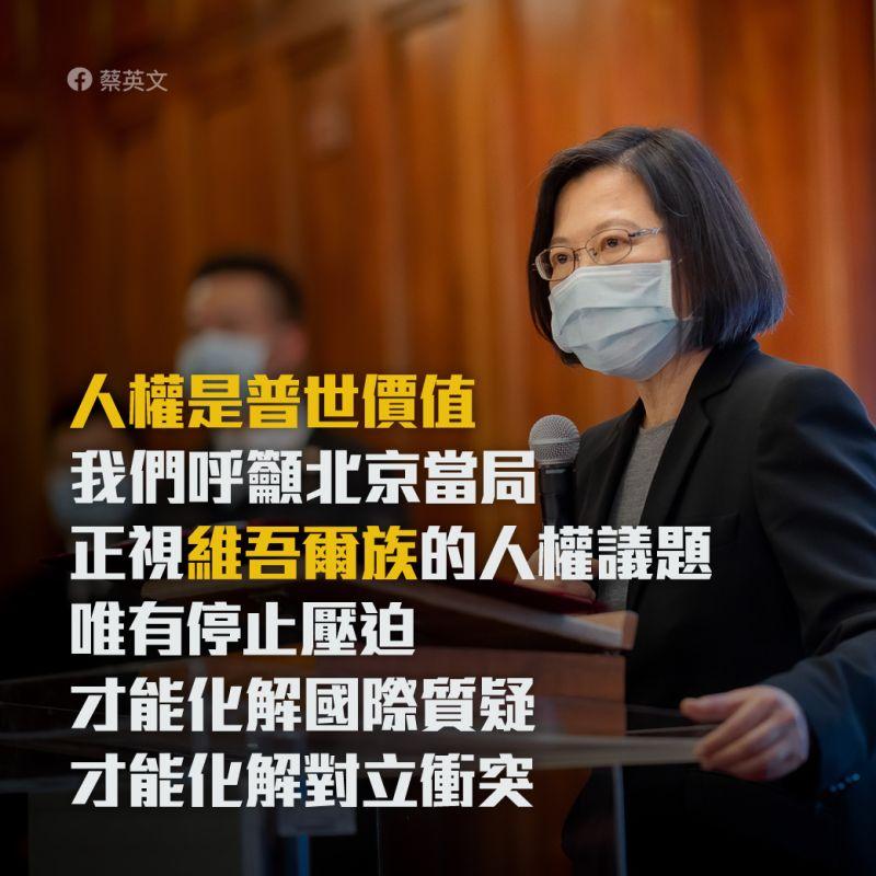 ▲總統蔡英文在臉書上呼籲北京當局,正視維吾爾族的人權議題。(圖/蔡英文臉書)