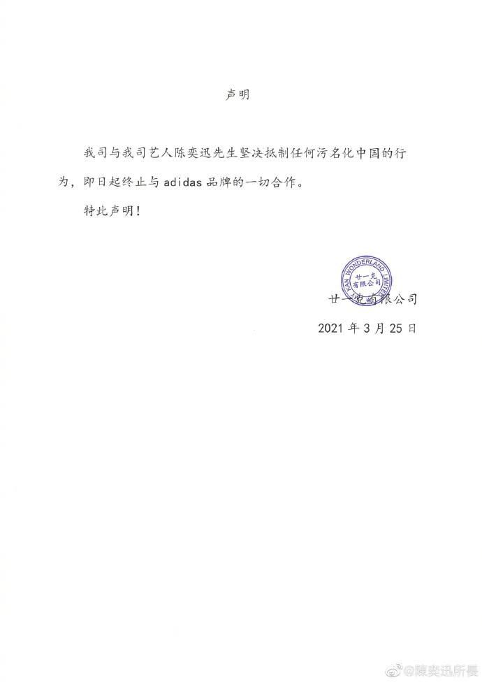 ▲陳奕迅切割愛迪達挺新疆棉。(圖/陳奕迅微博)