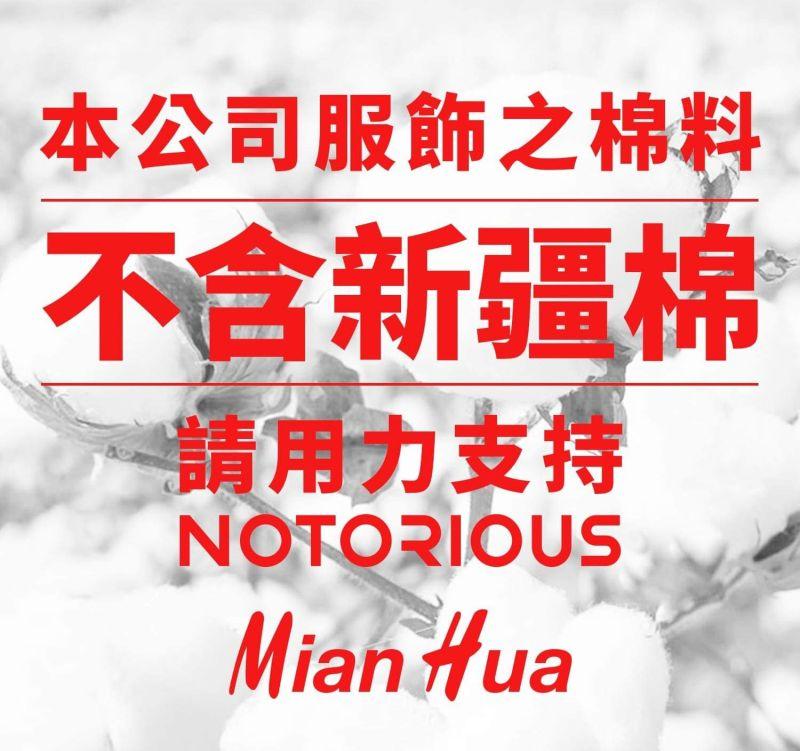 ▲館長強調自家的服飾品牌所用之棉料不含新疆棉。(圖/翻攝自「飆捍」臉書)