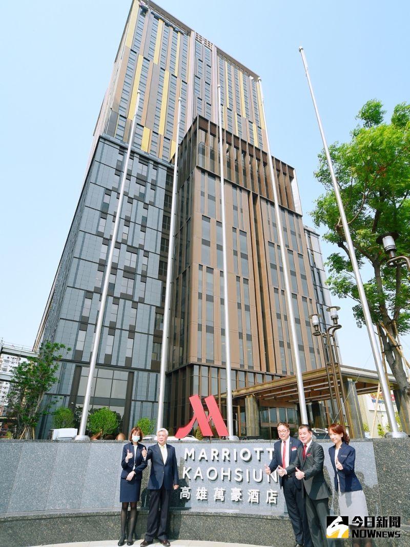 ▲「高雄萬豪酒店」為台灣第二家萬豪酒店,嶄新規格與量體,十分令人驚豔。(圖/記者陳美嘉攝,2021.03.27)