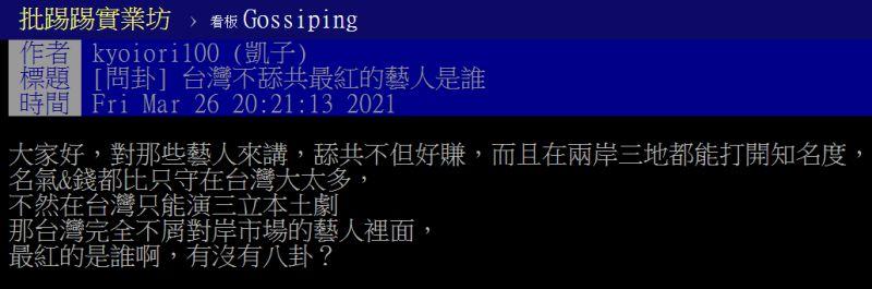 ▲原PO發問「台灣不舔共最紅的藝人是誰?」(圖/PTT)
