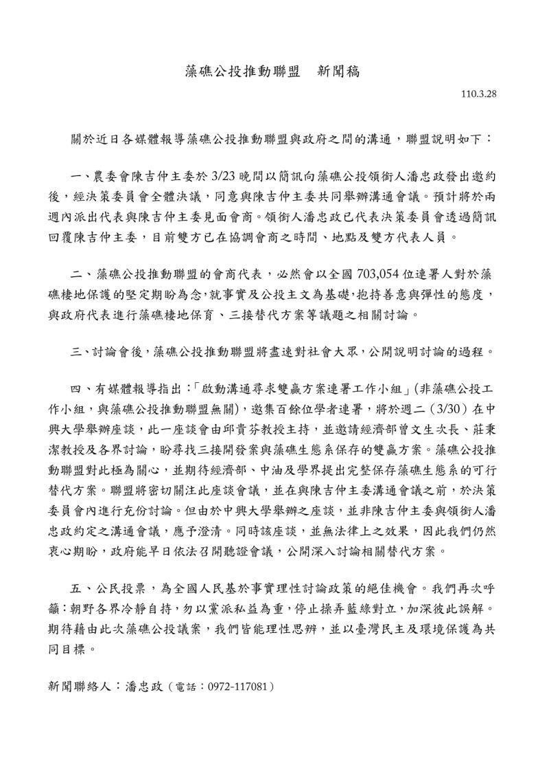 ▲藻礁公投推動聯盟發表聲明,表示將在2周年與陳吉仲見面會商。(圖/翻攝自珍愛桃園藻礁臉書專頁)