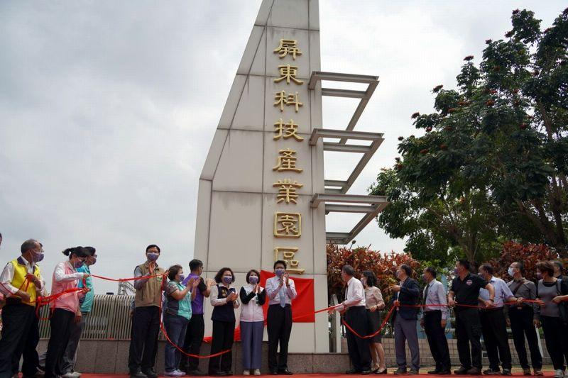 屏東加工出口區正式改名 屏東科技產業園區揭牌