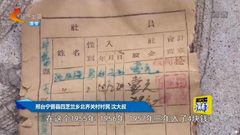 ▲沈男發現父親共存了4元人民幣在銀行。(圖/翻攝自河北廣播電視台)