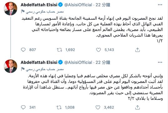 ▲埃及總理在個人推特上發文感謝參與排除危機的人民。(圖/翻攝自Twitter)