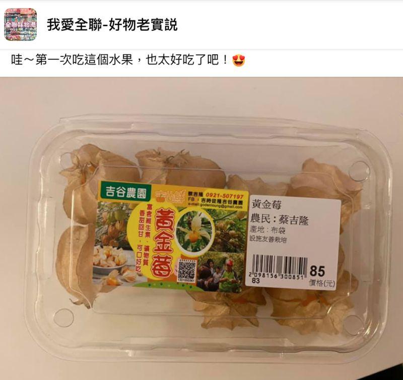 ▲女網友PO出在全聯買到的稀有水果。(圖/翻攝自《我愛全聯-好物老實說》)