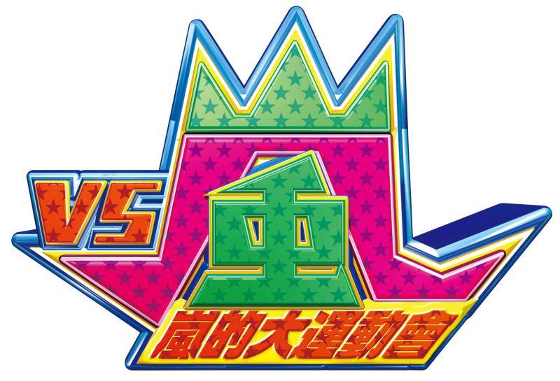 ▲《VS嵐-嵐的大運動會》連假在台播出。(圖/WAKUWAKU