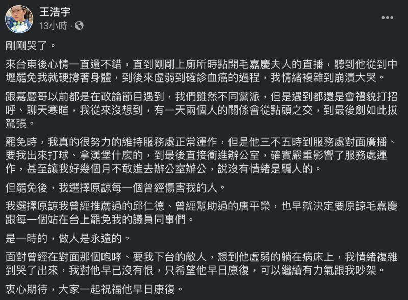 ▲王浩宇臉書全文。(圖/翻攝自王浩宇臉書)