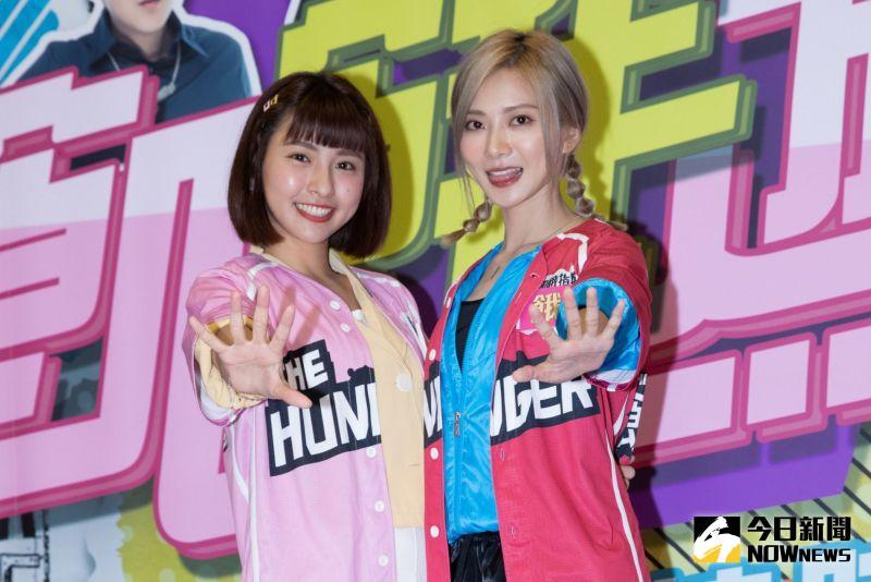 ▲峮峮(左)、豆花妹加入《飢餓遊戲》。(圖/記者林柏年攝)