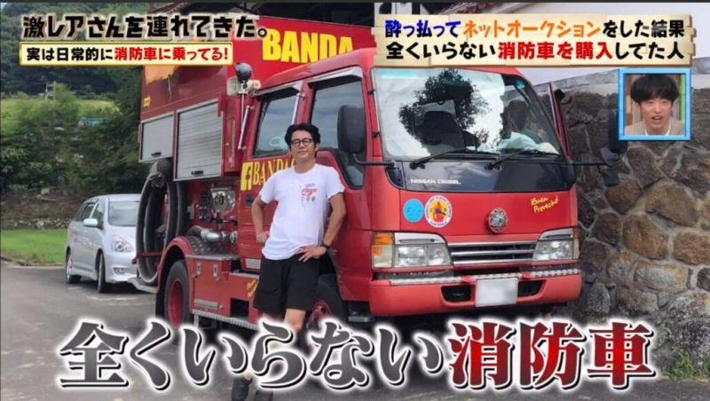 日男買消防車