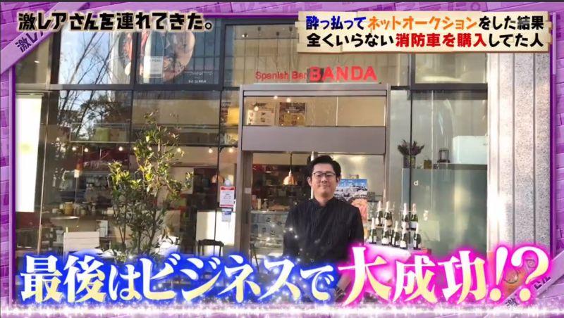 ▲一名日本男子某次酒醉後瀏覽拍賣網站,竟不小心花26萬購入一輛二手消防車。(圖/翻攝自節目畫面)