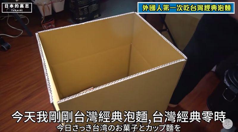 ▲高志Takashi寄了3款台灣經典泡麵給日本朋友試吃,並請友人分享心得。(圖/翻攝自高志Takashi