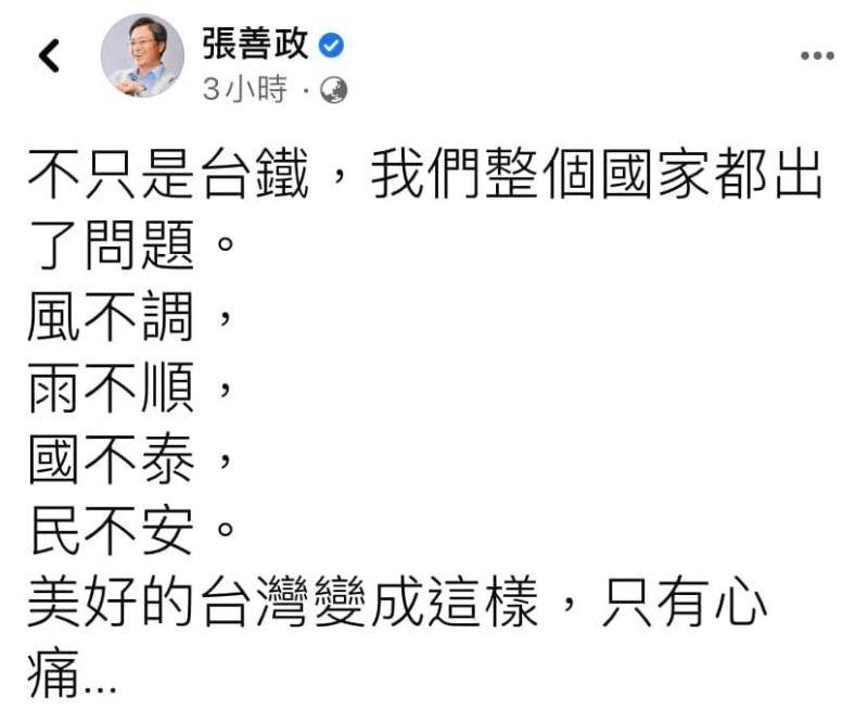 張善政說台灣「國不泰,民不安」 張博洋痛批
