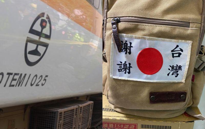 ▲中島健一在背包上貼上日本國旗,國旗上方則是印上「謝謝台灣」。(合成圖/NOWnews資料照/臉書《日台交流広場(台湾と日本)》)