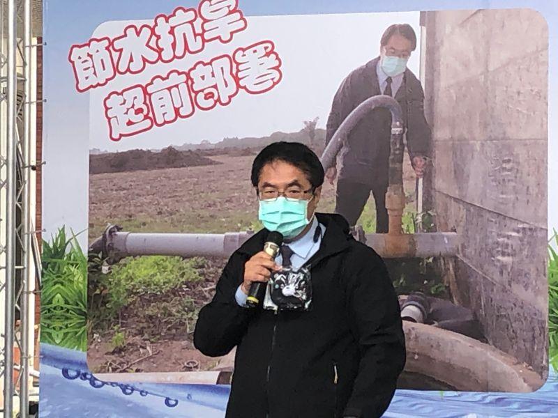 圖為台南市長黃偉哲日前參加南市節水抗旱資料照片