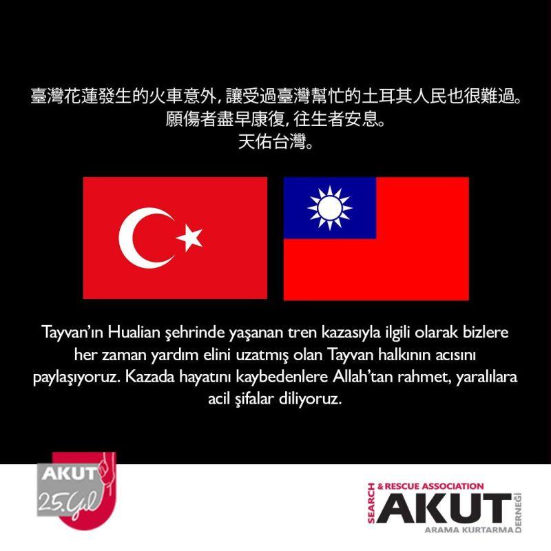 太魯閣號事故 伊斯坦堡搜救團:土耳其人民很難過