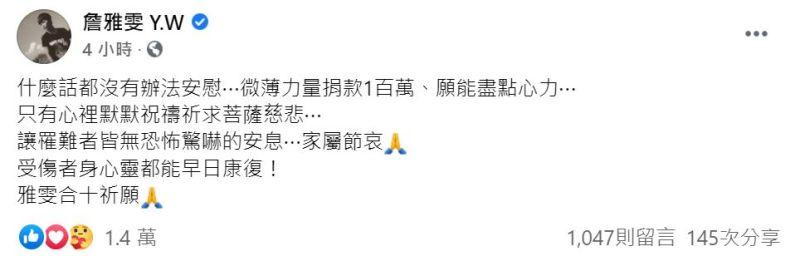 ▲詹雅雯養病仍心繫太魯閣事故。(圖/翻攝詹雅雯臉書)