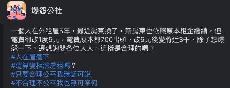▲網友抱怨新房東電費改以「1度5元」計算,讓他支出大增。(圖/翻攝自《爆怨公社》臉書)