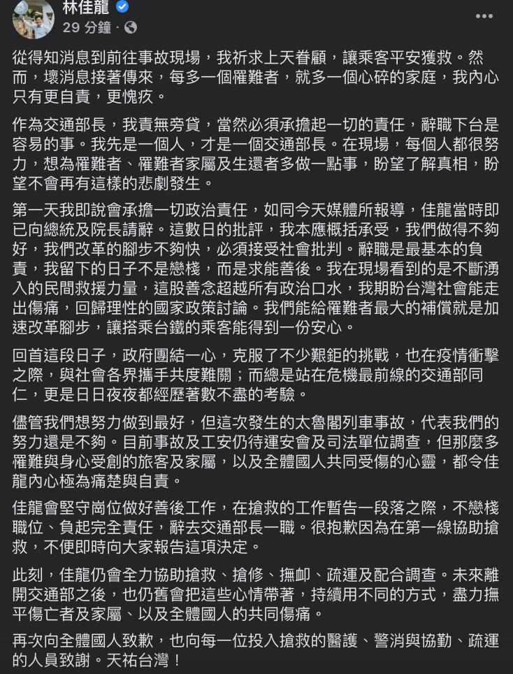 ▲林佳龍發文全文。(圖/翻攝自林佳龍臉書)