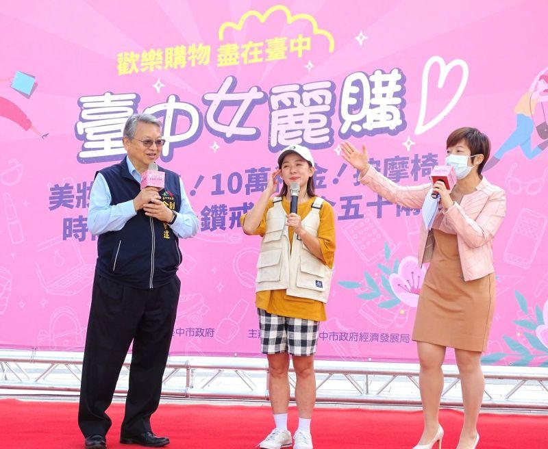 ▲臺中女麗拼經濟,首屆女麗購物節,2個月創造16億消費金額。(圖/台中市府提供)