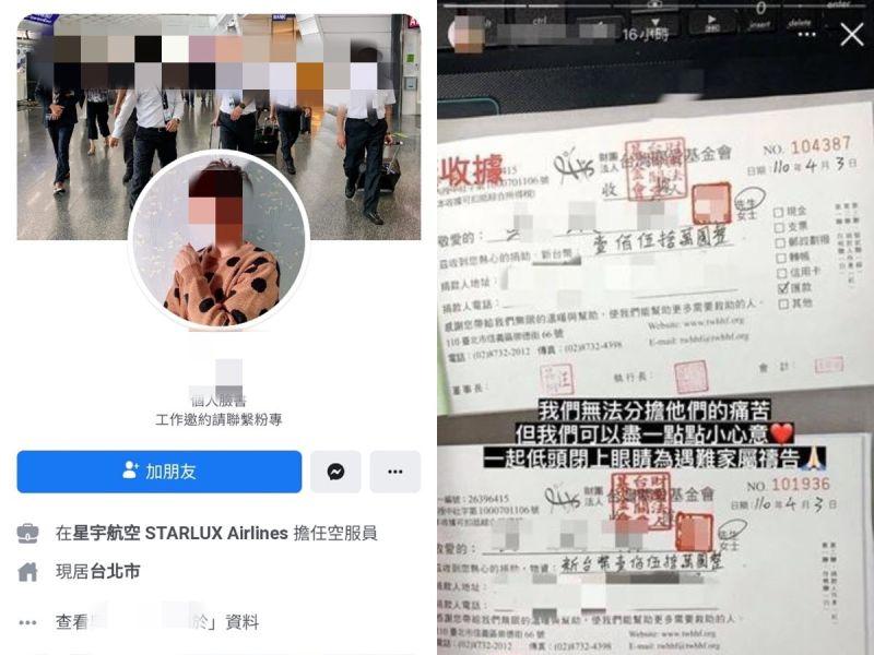 網紅造假150萬捐款單被抓包 消費太魯閣號悲劇犯眾怒