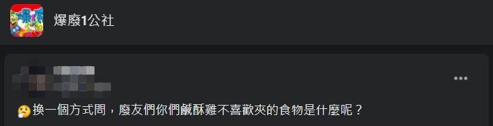 ▲原PO好奇「鹹酥雞攤不喜歡夾的食物是什麼呢?」(圖/翻攝爆廢1公社臉書)