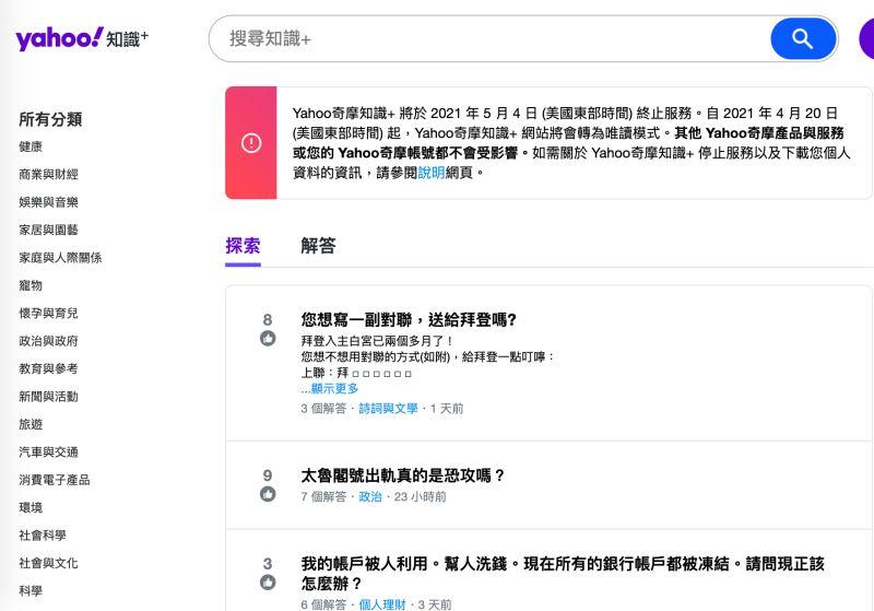 ▲今(6)日Yahoo奇摩網站宣布,Yahoo奇摩知識+即將在5月4日關閉,消息一出讓許多用戶感到相當不捨。(圖/翻攝自Yahoo)