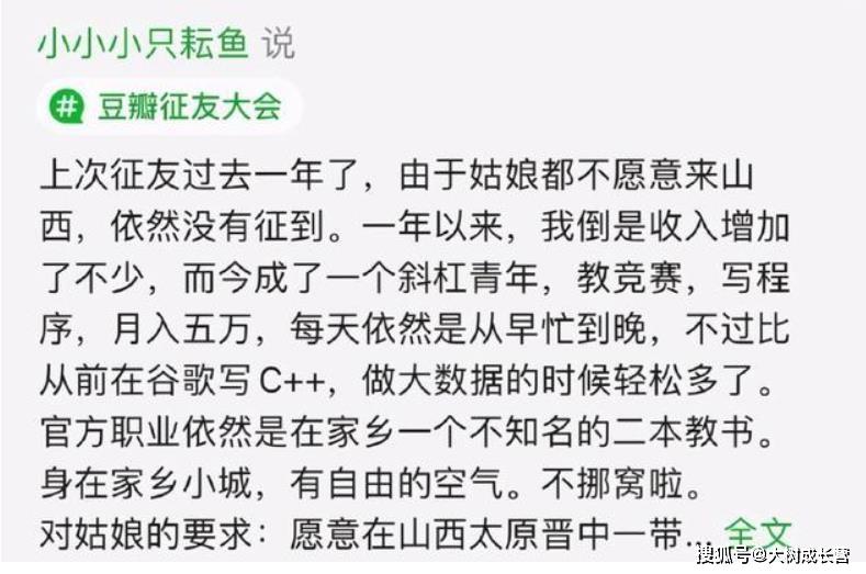 ▲張昆瑋近兩年都在網路上發出徵婚帖。(圖/翻攝網路)