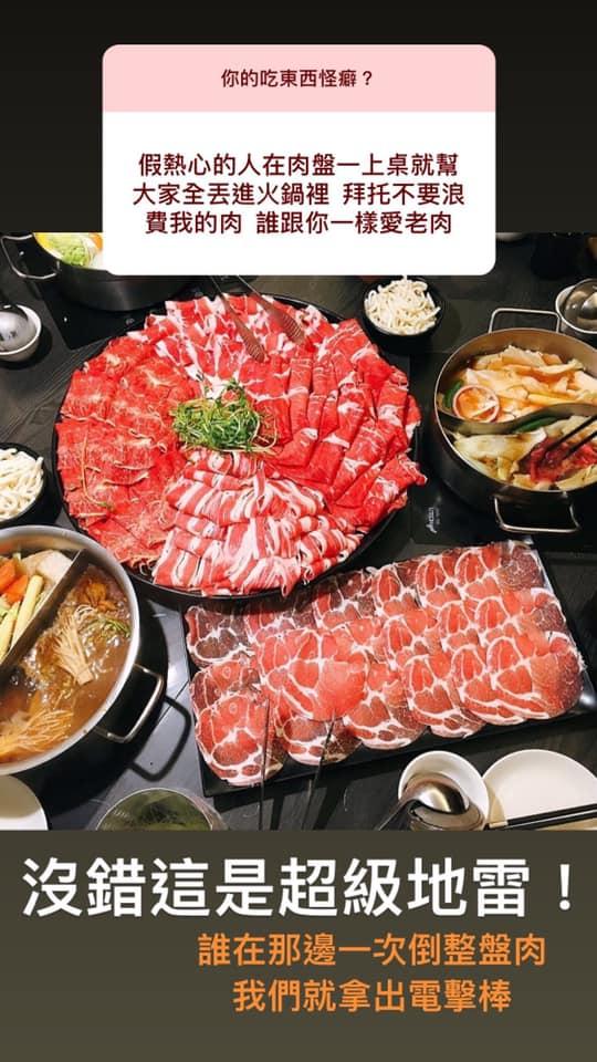 ▲網友討論吃火鍋的禁忌就是「一次倒光所有的肉」,引發不少人贊同。
