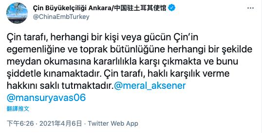 ▲中國駐土耳其大使館發文,直接tag兩位土耳其重要政治人物,強硬譴責土方干預中國內政。(圖/翻攝自Twitter)