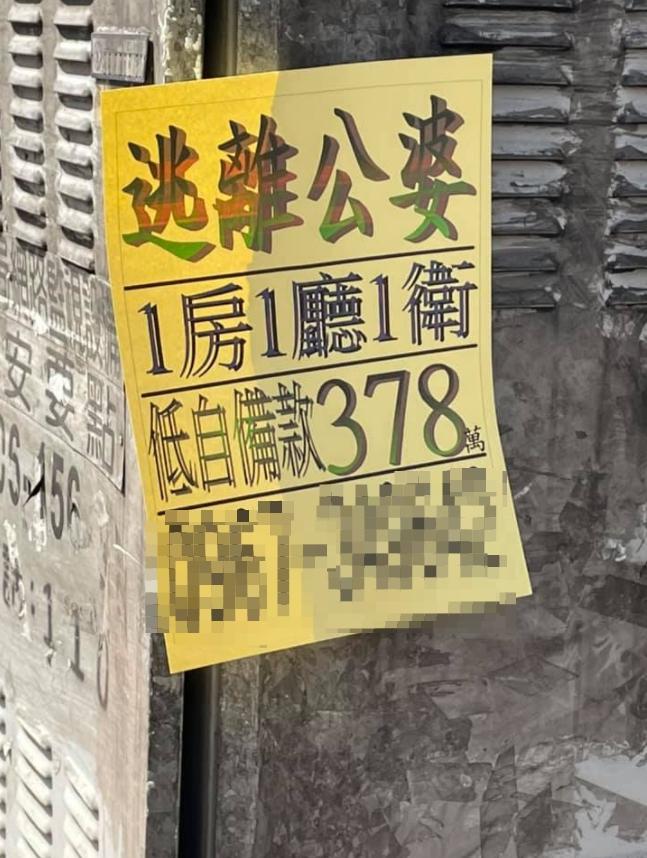 ▲原PO貼出一張賣房廣告,卻驚見上頭寫著「逃離公婆」的標題。(圖/翻攝路上觀察學院臉書)