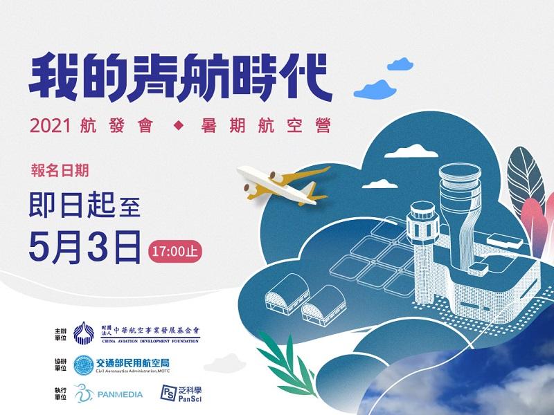 ▲2021航發會暑期航空營報名資訊。(圖/航發會提供)