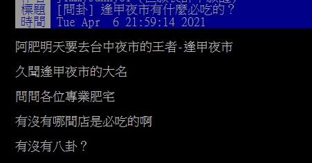 ▲有網友發問「逢甲夜市有什麼必吃的?」釣出老饕曝光「口袋名單」。(圖/翻攝自PTT)
