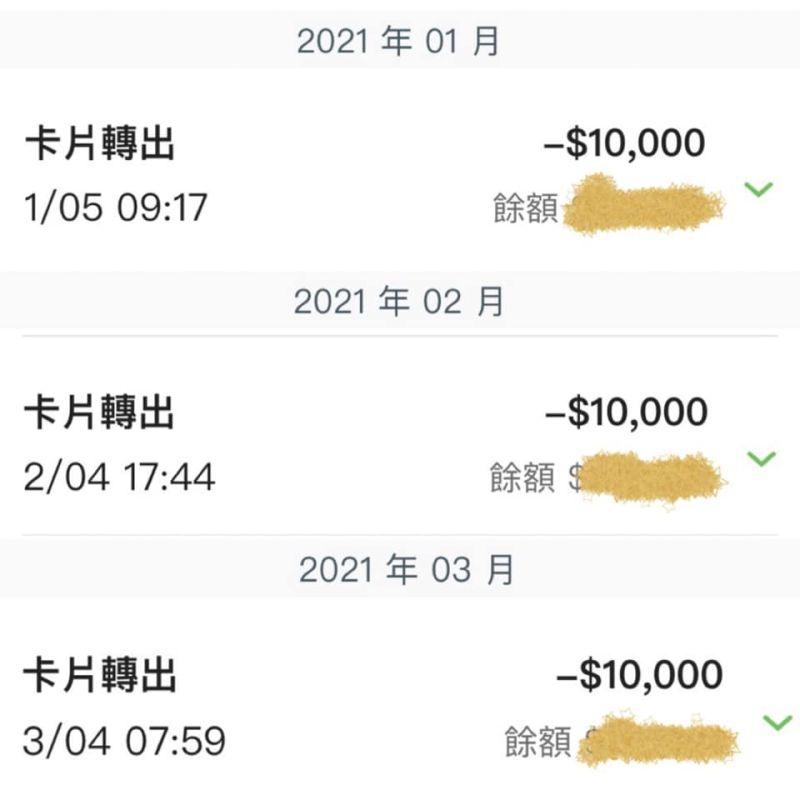 ▲原PO每個月都會匯1萬元給前女友的爸爸。(圖/翻攝自臉書社團「匿名公社」)