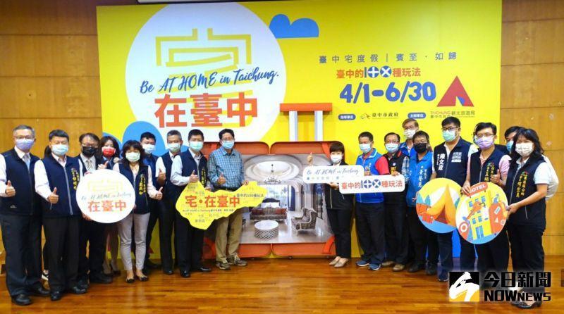 台中觀旅局拼觀光    四至六月推「宅在臺中」度假優惠
