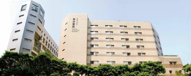 ▲檢調今(8)日搜索台北市台安醫院,並預定約談院長黃暉庭等8人。(圖/翻攝自台安醫院官網)