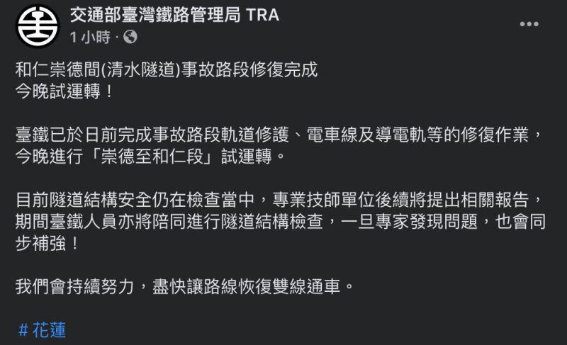 ▲台鐵宣布太魯閣號事故路段修復完成,今晚將試運轉。(圖/翻攝自「交通部台灣鐵路管理局TRA」臉書)