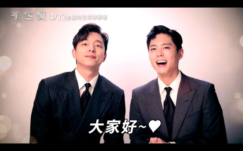 ▲孔劉(左)跟朴寶劍,秀中文為主演的《永生戰》宣傳。(圖/CATCHPLAY)