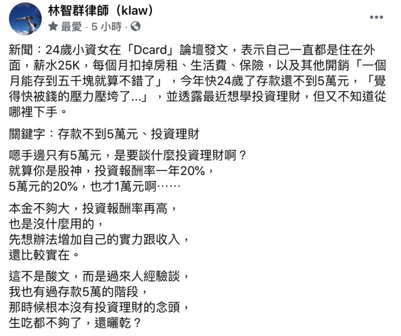 ▲律師林智群在臉書粉專發文。(圖/翻攝自林智群臉書)