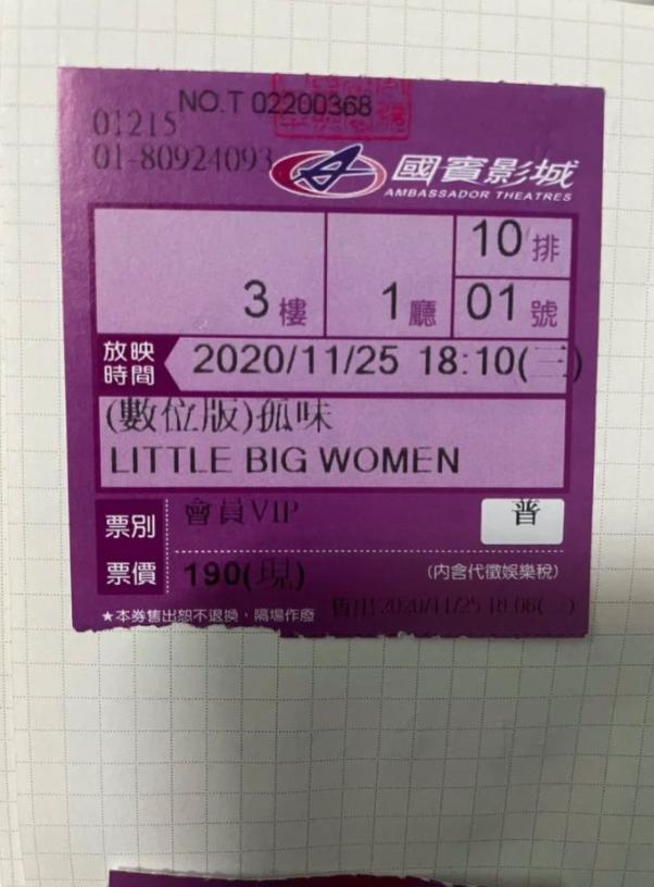 ▲原PO發出高雄草衙道國賓影城的紫色票根照。(圖/翻攝自《Dcard》)