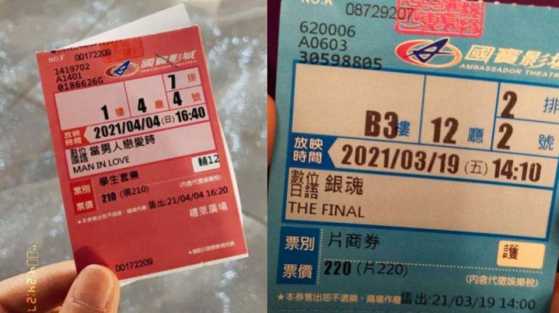 ▲也有網友PO出淡水禮萊廣場粉色票根以及長春國賓藍色票根。(圖/翻攝自《Dcard》)