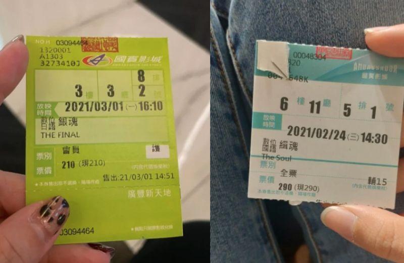 ▲網友PO出桃園廣豐青綠色票根以及台北忠孝- 特別款票根。(圖/翻攝自《Dcard》)
