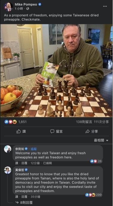看到龐培歐推特上手持鳳梨乾的照片,台南市長黃偉哲立即留言,邀請龐培歐來鳳梨乾的故鄉台南參訪