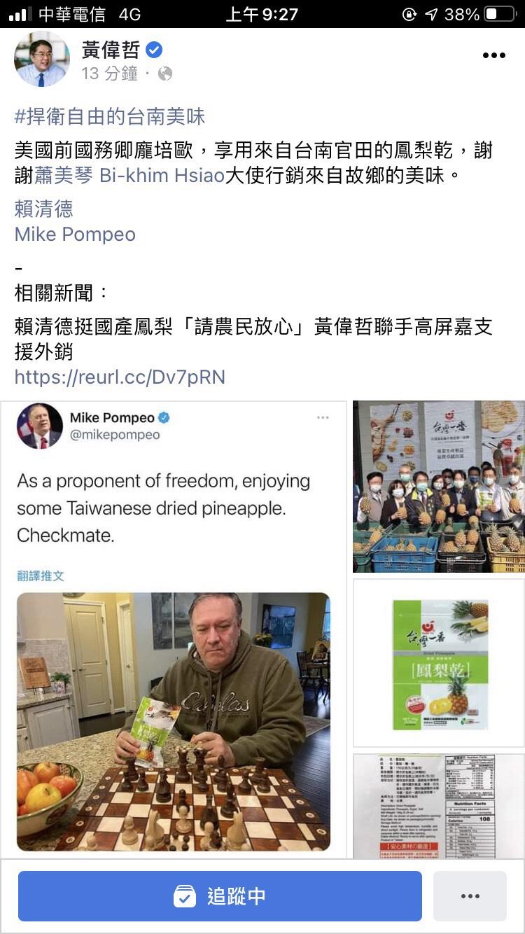 ▲黃偉哲臉書隨即發言「捍衛自由的台南美味」(圖/台南市政府提供)