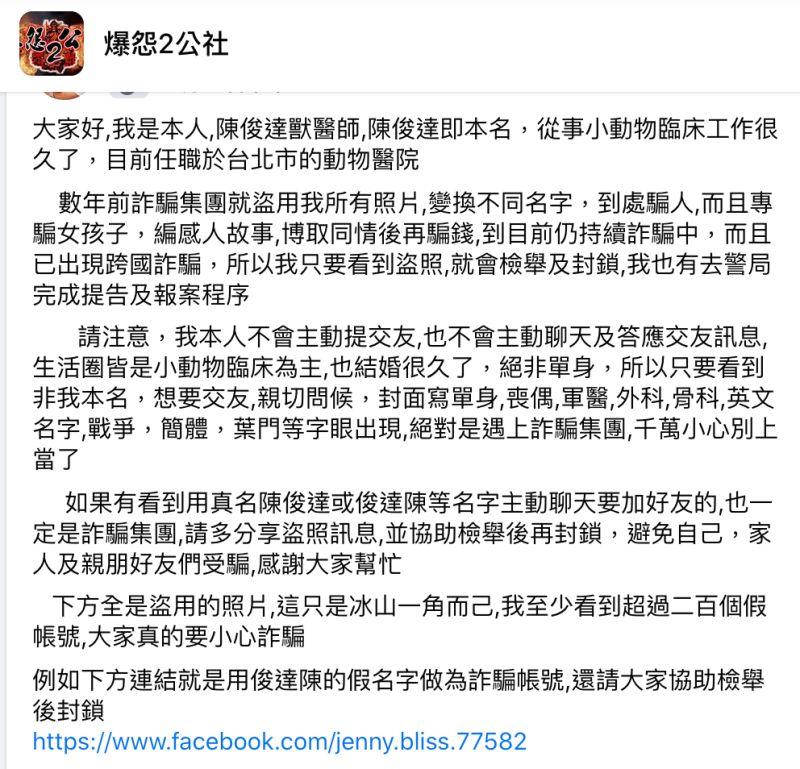 ▲一名獸醫師在臉書社團《爆怨2公社》發文喊冤。(圖/翻攝自《爆怨2公社》)