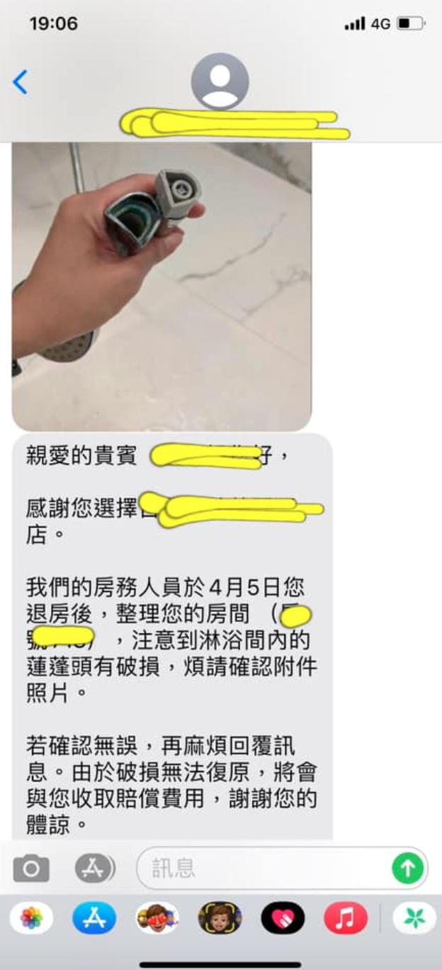 ▲女網友PO出飯店人員傳來的簡訊內容。(圖/翻攝自《好想住飯店 好康.踩雷不藏私》)