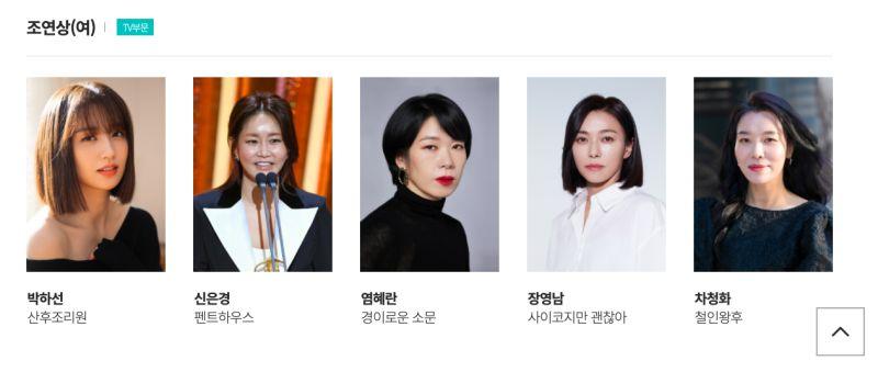 ▲第57屆《百想藝術大獎》女配角勢均力敵。(圖/翻攝JTBC)