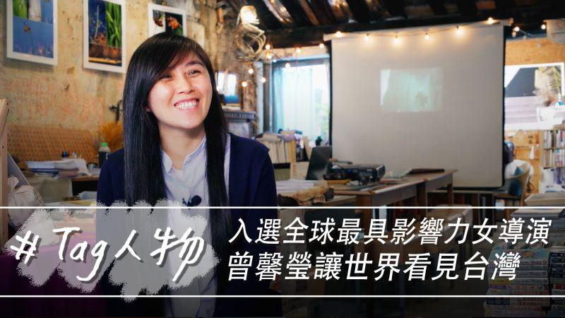 Tag人物/入選最具影響力女導演 曾馨瑩讓世界看見台灣