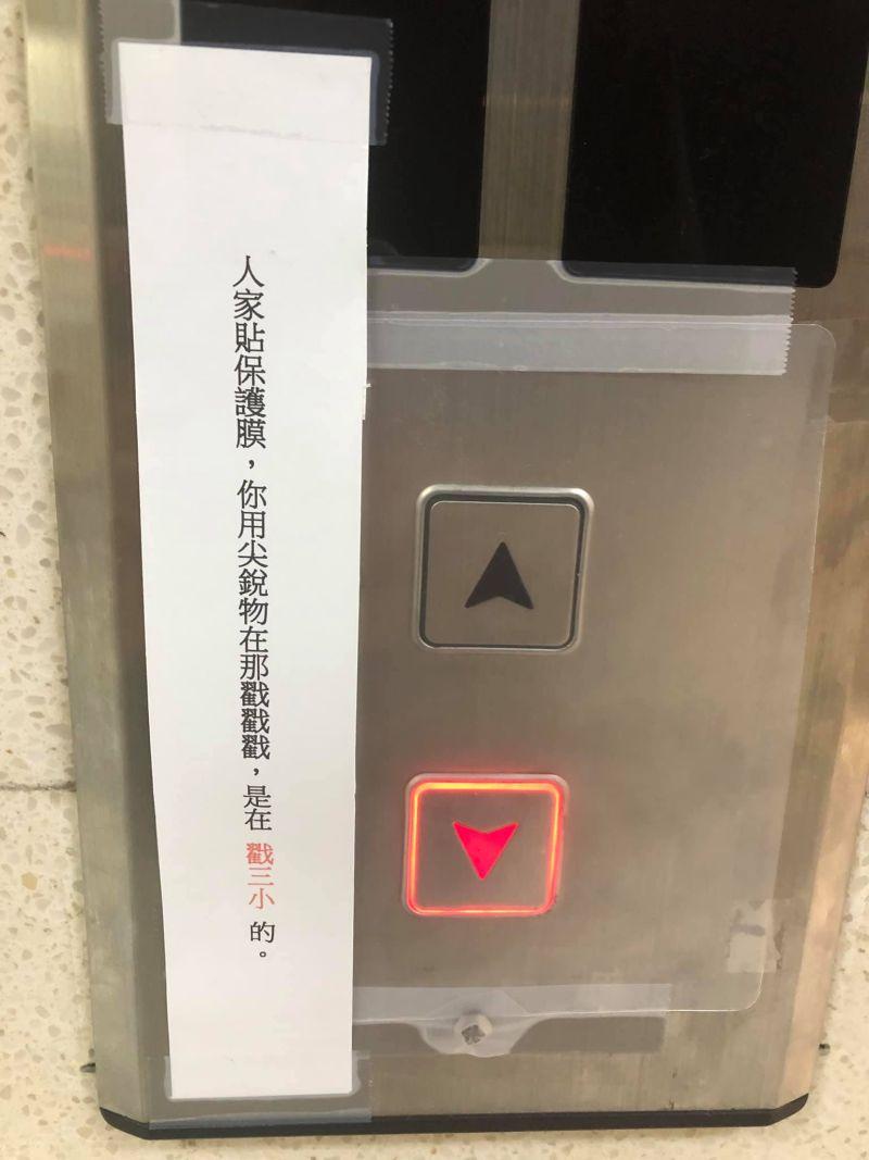 ▲電梯旁的公告內容讓大家笑翻。(圖/翻攝自《路上觀察學院》臉書)