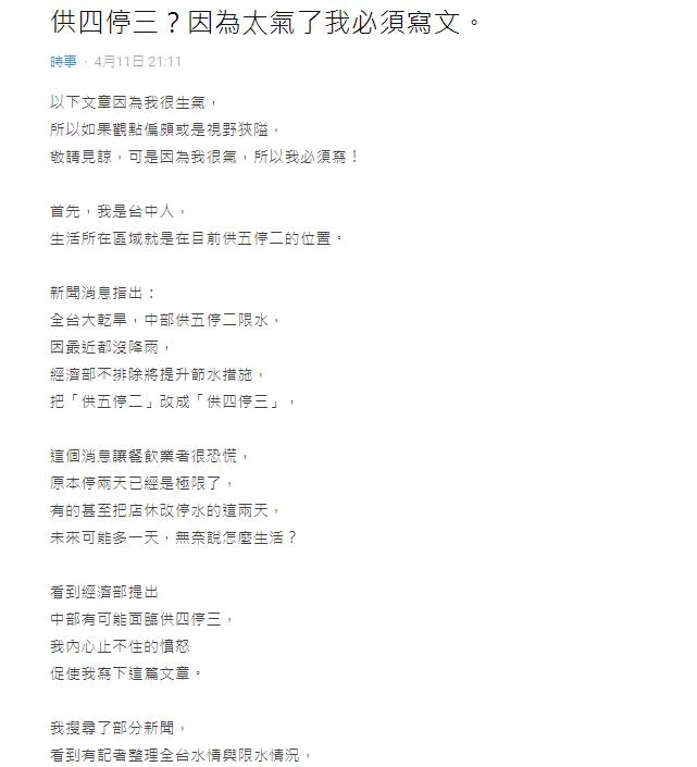 ▲台中女網友發現台北、新北、基隆沒有相關限水措施,不滿發文。(圖/翻攝《Dcard》)